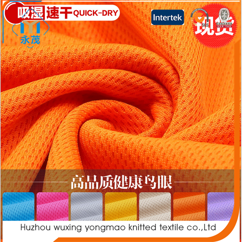 2017 huzhou colorful polyester eyelet fabric