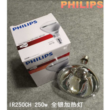 Philips Incandescent reflector Infrared heat lamps