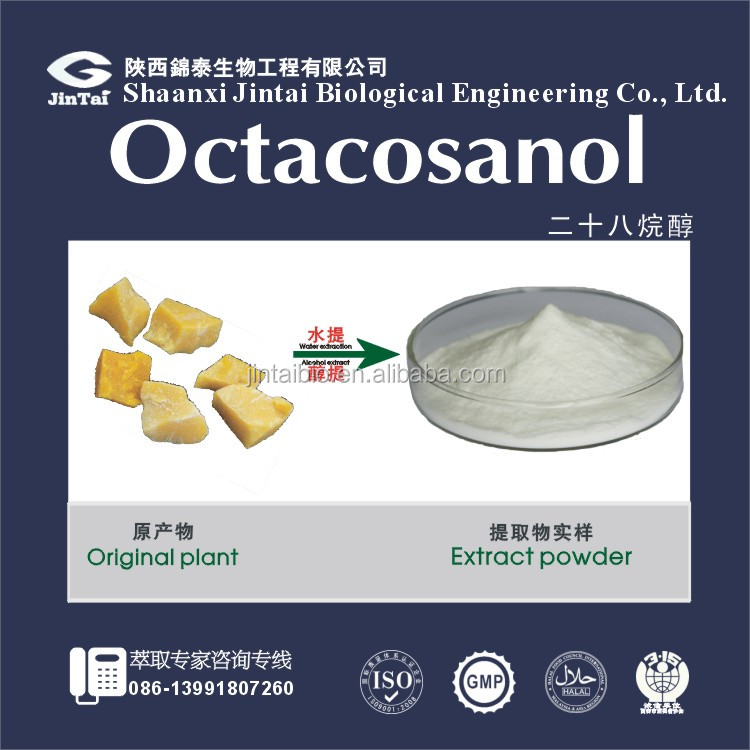 10%-90% rice bran max extract octacosanol powder