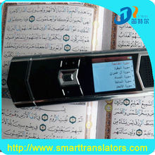 digital quran with smart pen lcd touch screen with 8GB larger memory