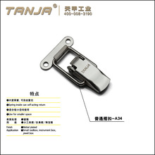 [TANJA] A34 draw latch /mini slam latch/iron tone case buckle