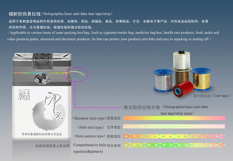 Cigarette Packaging Tear Tape with Custom Hologram