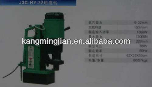 HY-32 magnetic drill press/ drilling machine/magnetic base drill machine