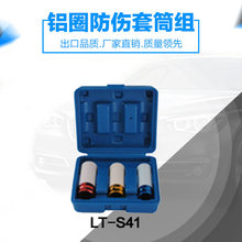 3PCS Alloy Wheel Deep Impact Socket Set 1/2'' Sq Drive