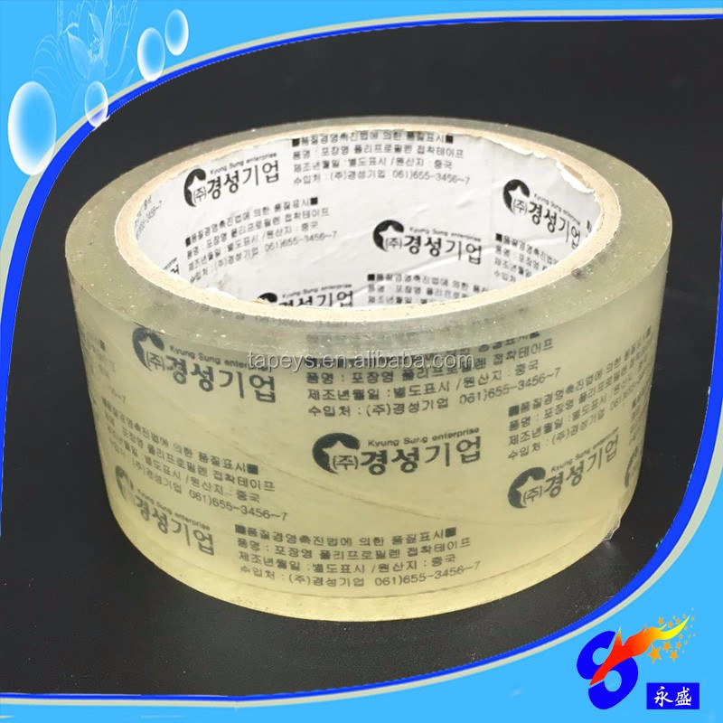Acrylic bopp Adhesive Carton Packing tape custom packaging box