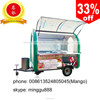 Food cart franchise with big wheel(CE&ISO9001 certification)