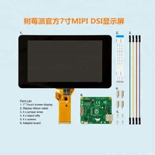 Raspberry pie official 7 inch MIPI DSI display screen 10 <strong>point</strong> capacitance touch RASPBERRY PI DISPLAY