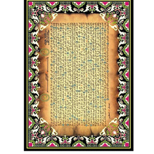 Wholesale Square Quran paper mural