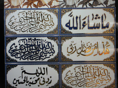 Arabic Pray Decorative Wall Tiles with size 300*600mm
