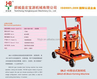 concrete block making machine / QMY2-45 manual brick forming machine with easy operation