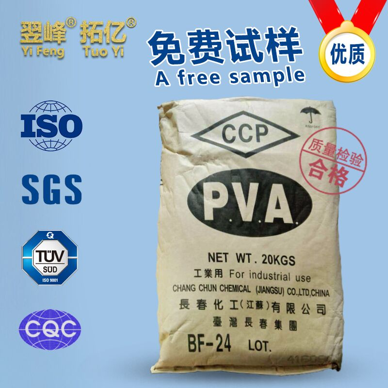 Manufacturer general agent polyvinyl alcohol PVA 2488(088-50)