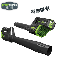 Greenworks 80V li-ion battery Leaf Blower And Vacuum
