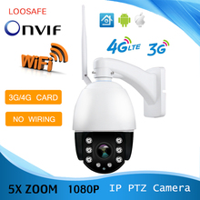 4G SIM card IP camera speed dome 2mp hd 360 degree cctv wifi wireless ptz ip camera 5X ZOOM with 60m infrared monitoring