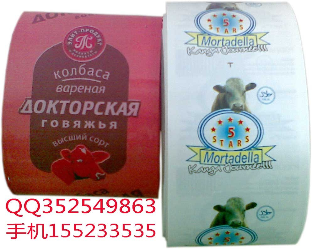 sausage casings for sale collagen sausage casing sausage casings plastic sausage casing