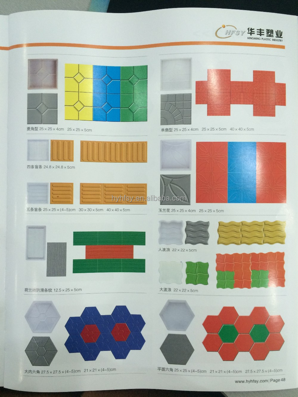 popular block making Machine paving plastic mould for tiles