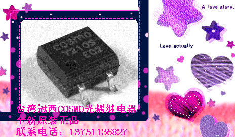 COSMO KAQY210 Taiwan crown West photo coupler