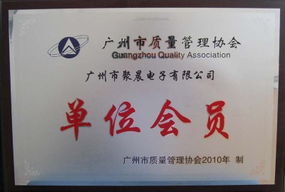 Guangzhou Quality Association Member