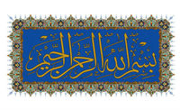 Islamic and Decorative Ceramic Tiles and Arts