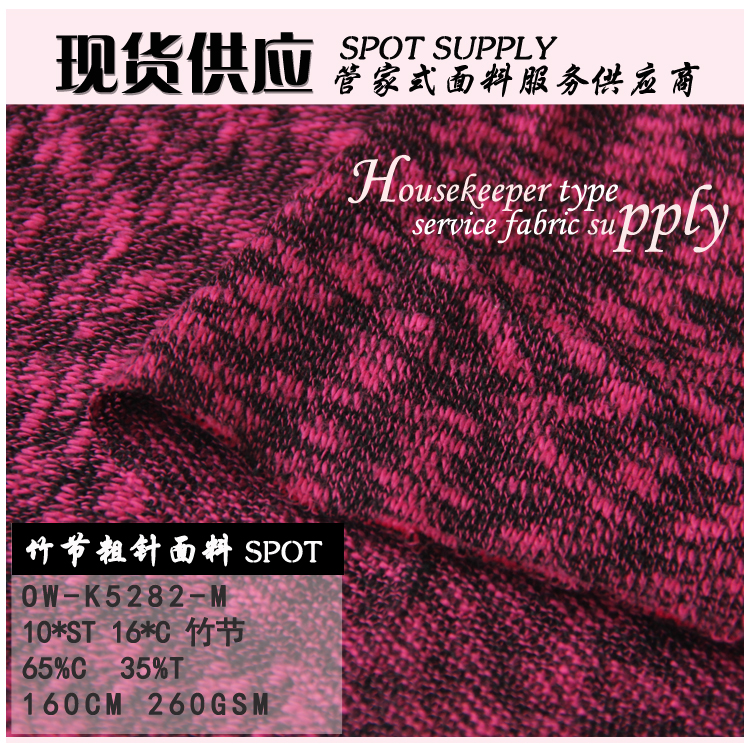 C/T slub knit fabric with soft feeling for clothing 2016 high fashion