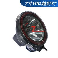 7inch, 35W,12V HID off road light/ hid driving light