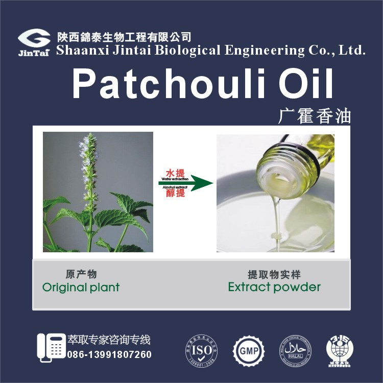 factory supply 100% natural patchouli oil