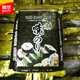 Sushi product roasted seaweed yaki sushi nori/sea sedge/laver