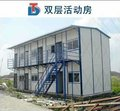 Prefabricated mobile house design