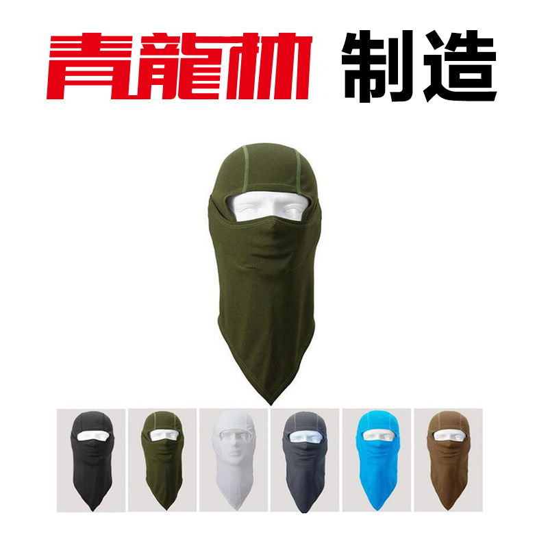 Qinglong forest manufacturing sports motorcycle riding mask outdoor fishing sunscreen sports headgear Mask