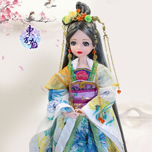 (YW-DF0100) DBS Toys Collectible Fashion Ball Jointed Classic Chinese Doll