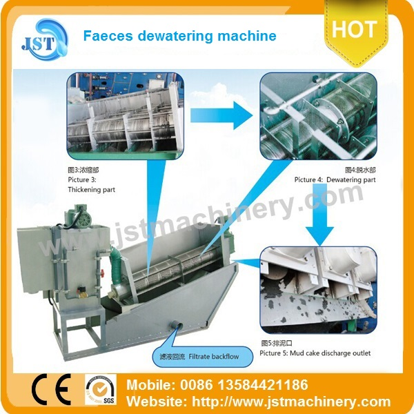 Volute animal manure dewater machine made in China
