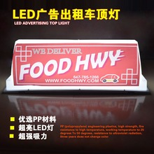 large taxi top advertising light box taxi roof advertising box LED lighting