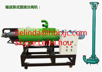 professional dung dewatering machine/cow dung cleaning machine