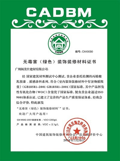 Green Decoration Material Certificate