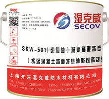 SKW-501 Polyurethane joint caulking sealant (non-tar) for road / port