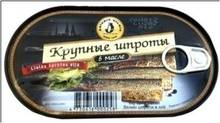 Smoked Sprats in Oil,190gr