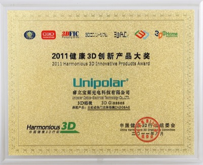 Harmonious 3D Innovation Products Award