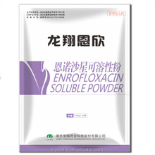 Enrofloxacin 10% enrofloxacin soluble powder enteric-coated pellets veterinary medicine drugs for poultry antibiotics
