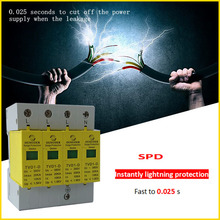Ounuoer 4P earthing and lightning protection 20kA (TVD1-D)