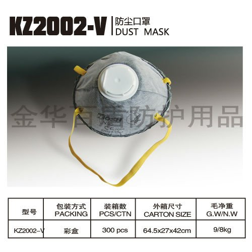 Dust Mask with exhalation valve