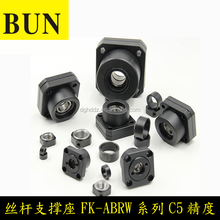 FK5 Modular manipulator automation parts C5 grade high precision Ball Screw support unit