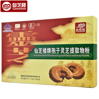 Free Sample 100% Organic Sleeping Ganoderma Lucidum Reishi Mushroom Lingzhi Extract Spore Powder Capsules