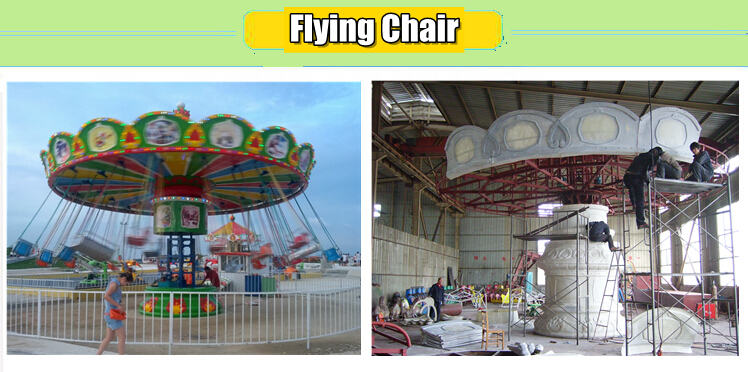 [Ali Brothers]flying chair kiddie swing carousel amusement games flying swing rides