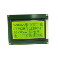 128x64 Graphics lcd panel 12864 liquid crystal display module with led backlight