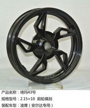 custom Electric scooter Aluminium alloy Rim