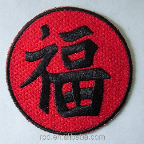 iron on embroidered chinese letters patches
