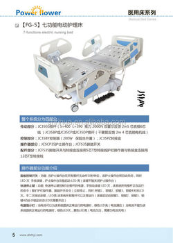 7-functions electric nursing bed