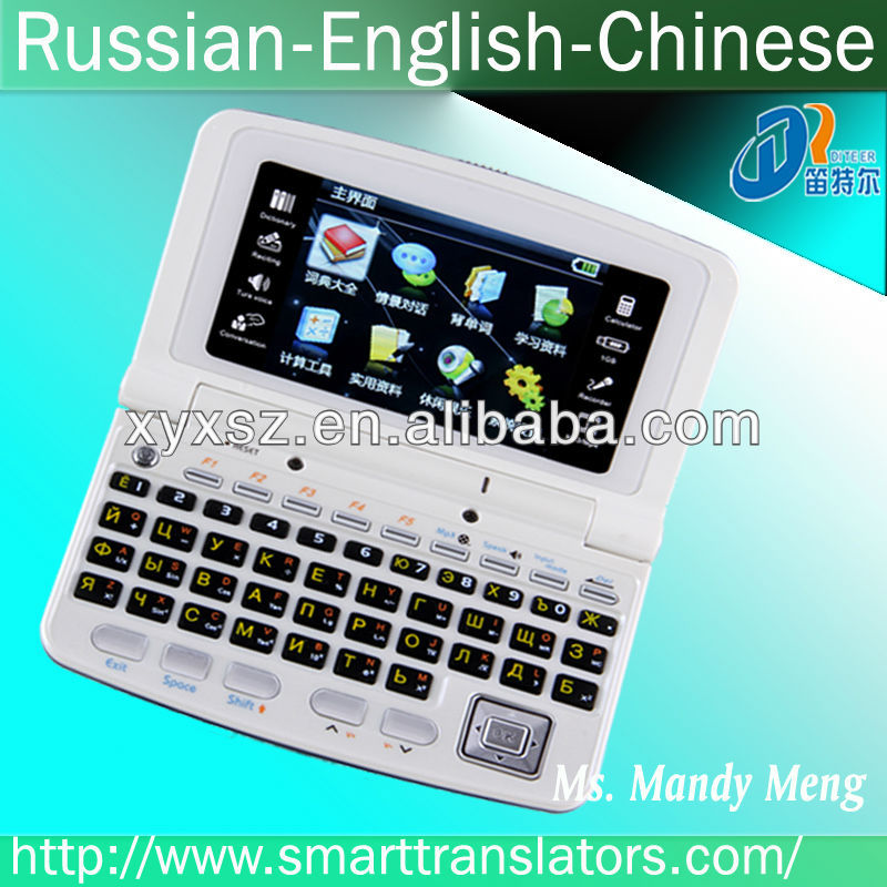 i am the machine russian translation