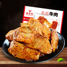 High Quality Healthy Vegetarian Snacks Beef Vegetarian Meat with Spicy Flavor