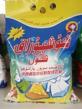 China cheap so klin detergent powder of Bottom Price