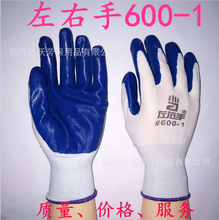 Nylon Nitrile Glove Oil Resistant Nourishing and Alkaline Labor Protective Gloves